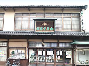 愛知県半田市・松華堂菓子舗