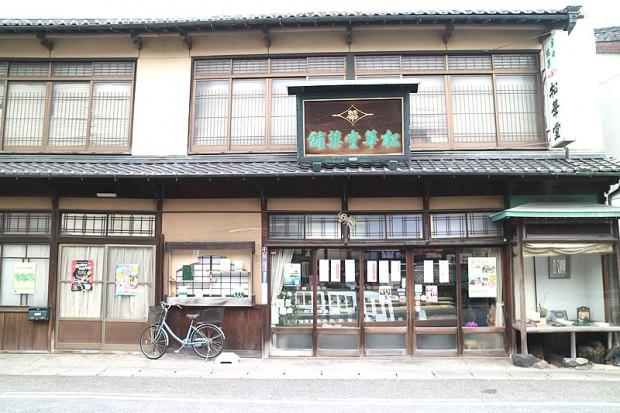 愛知県半田市・松華堂