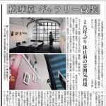 中日新聞知多版に掲載していただきました