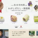 【歌舞伎と和菓子の出会い】コンテストにて、優秀賞を受賞しました