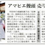 中日新聞にて、アマビエ饅頭が紹介されました。