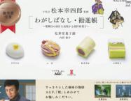 10松華堂菓子舗[3231]-001